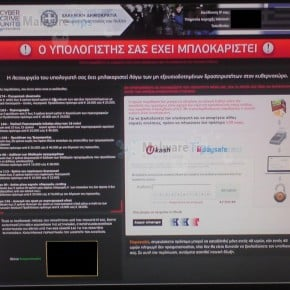 [Image: Cyber Crime Unit Greece virus]