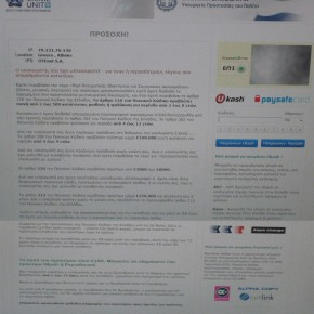 [Image: Cyber Crime Unit Greece ukash virus]