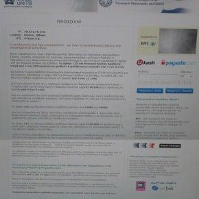 [Image: Cyber Crime Unit Greece ukash virus]