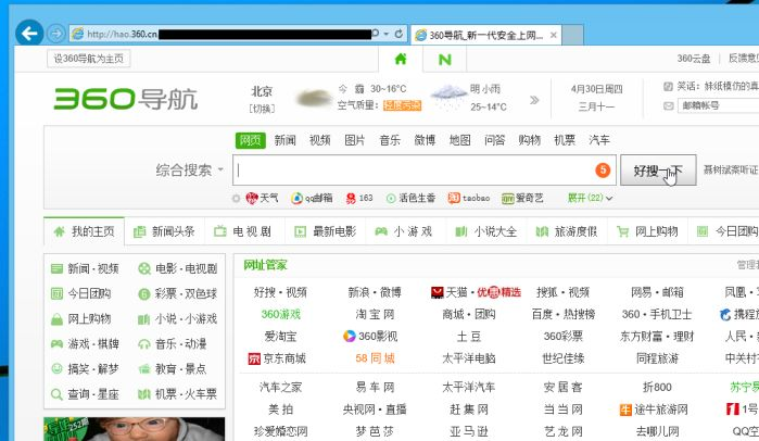 How to remove Hao.360.cn redirect (Virus Removal Guide)
